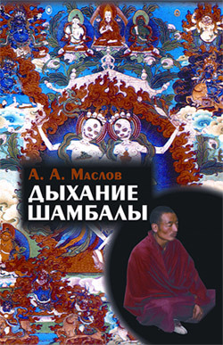 Алексей Александрович Маслов, Дыхание Шамбалы