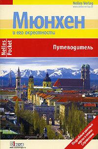 Иллюстрированный путеводитель по Мюнхену.  Вся необходимая информация для путешественника: исторический обзор...