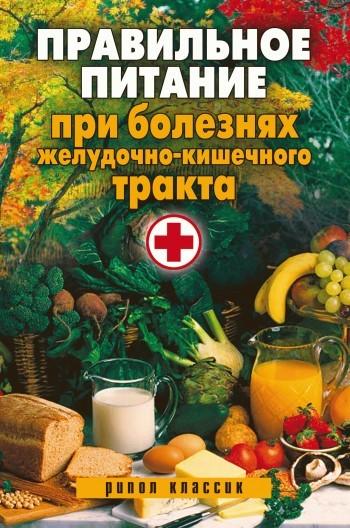 Правильное питание при болезнях