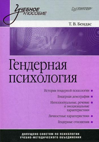 Гендерная психология. 923kb