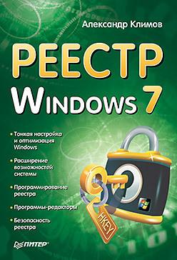 Александр Петрович Климов, Реестр Windows 7