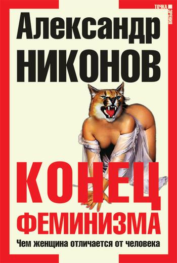 Александр Никонов Fb2