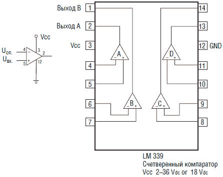 Схема компаратора и