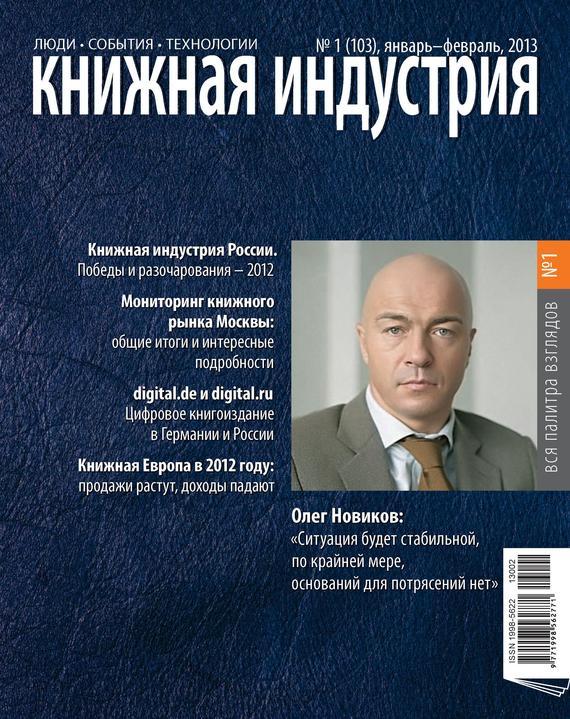 Книга Книжная индустрия №01 (январь-февраль) 2012