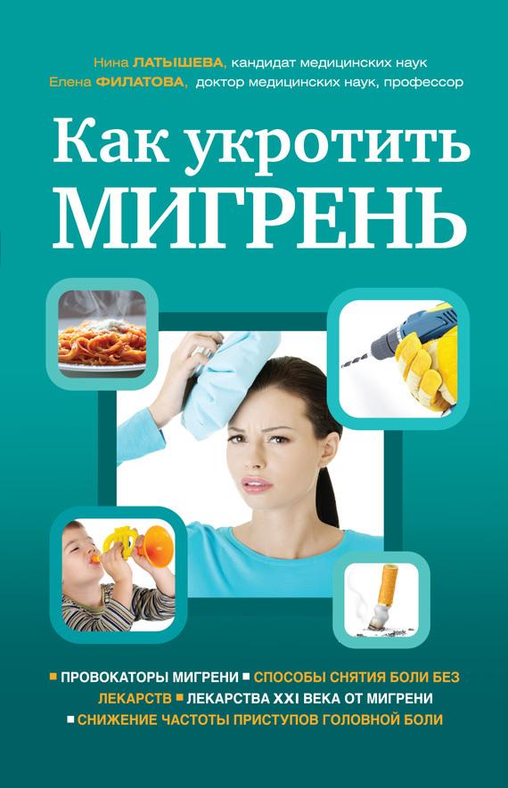 Елена Филатова :: Как укротить мигрень :: скачать книгу в rtf, fb2, iSilo, Rocket eBook :: Библиотека OCR Альдебаран