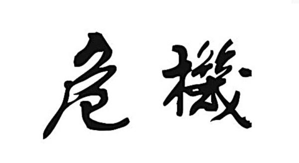 Что ты делаешь все по-китайски