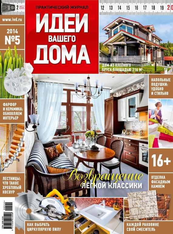 Идеи для дома журнал