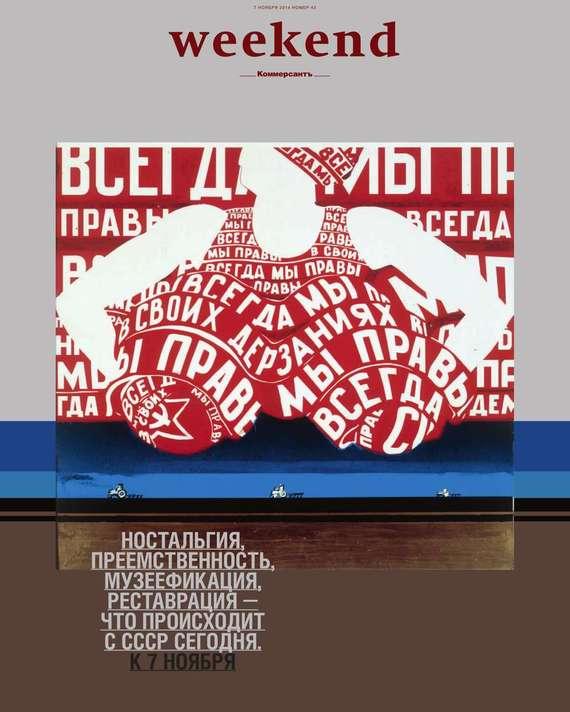 КоммерсантЪ 166-2014
