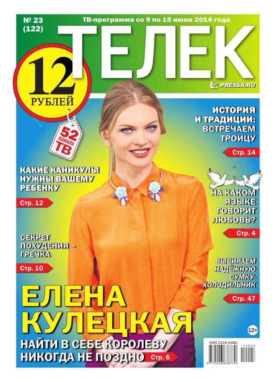 Книга ТЕЛЕК PRESSA.RU 46-2014