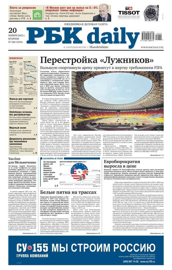 Ежедневная деловая газета РБК 152