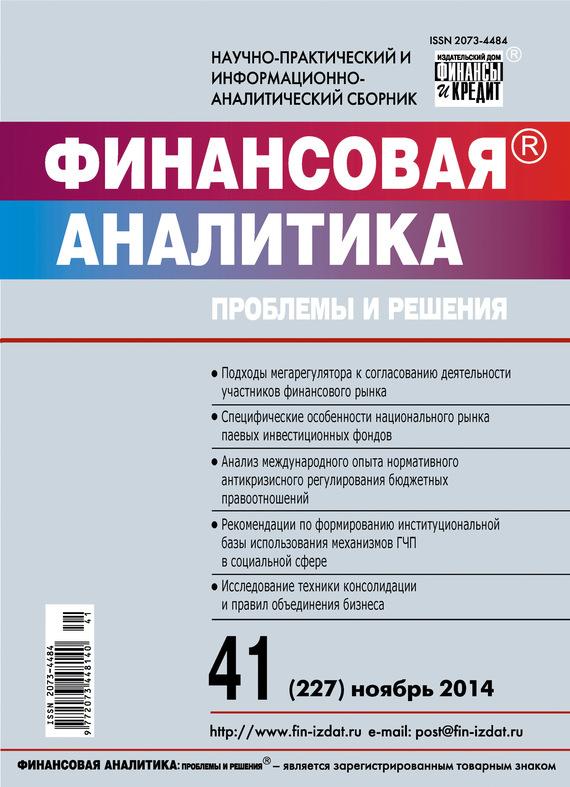 Книга Финансовая аналитика: проблемы и решения № 46 (184) 2013