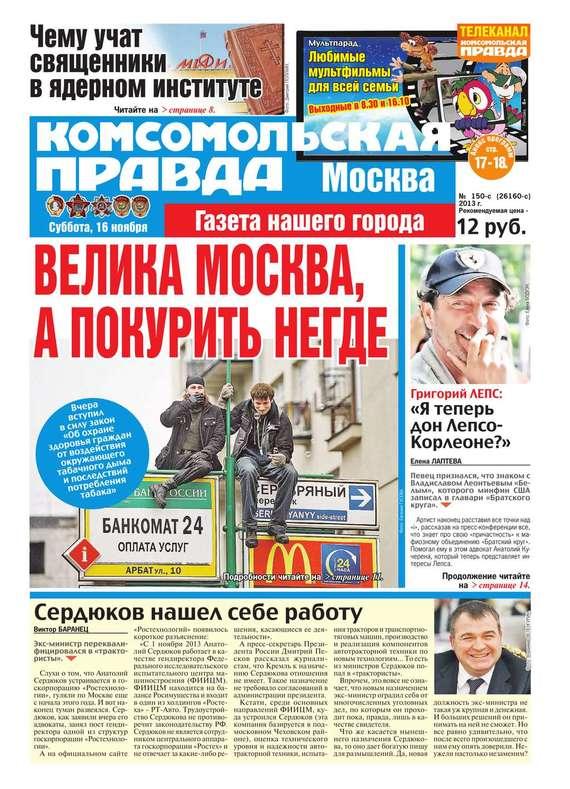 Комсомольская Правда. Москва 38п