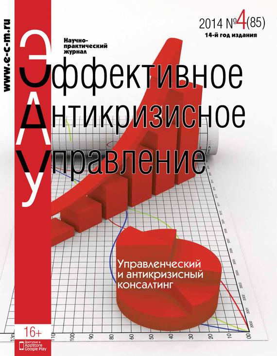 Эффективное антикризисное управление № 5 (92) 2015