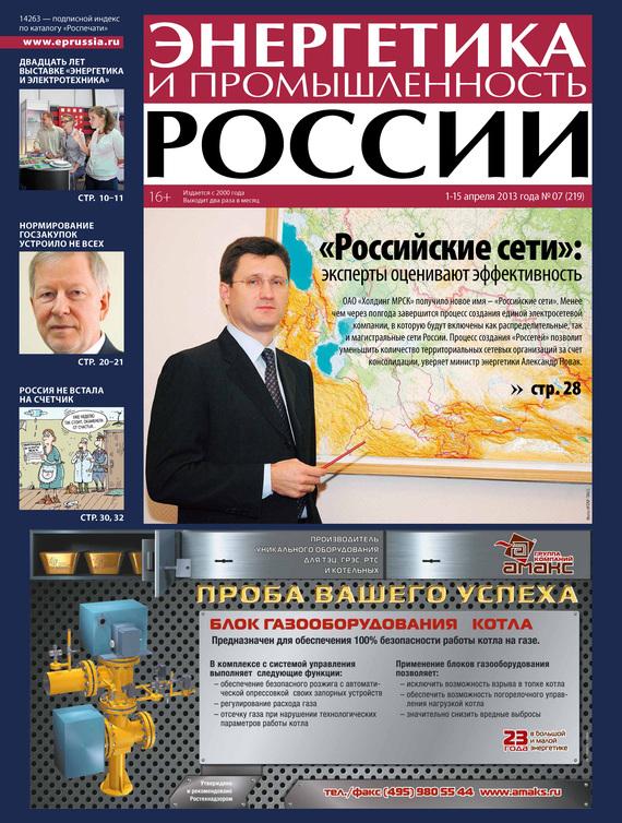 fb2 Энергетика и промышленность России №20 2013