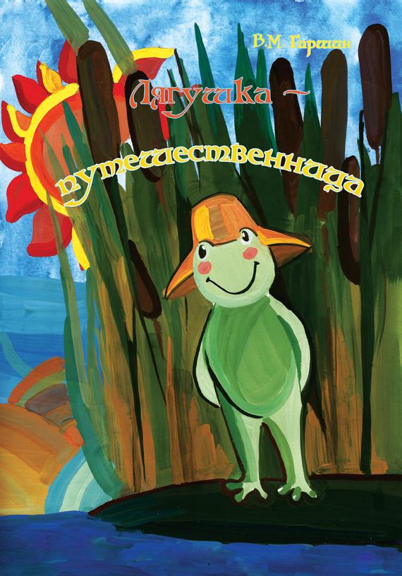 отзыв о книге лягушка-путешественница читать