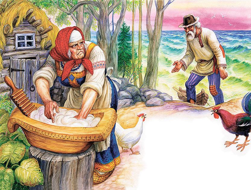 Картинки старухи из сказки о рыбаке и рыбке, мира