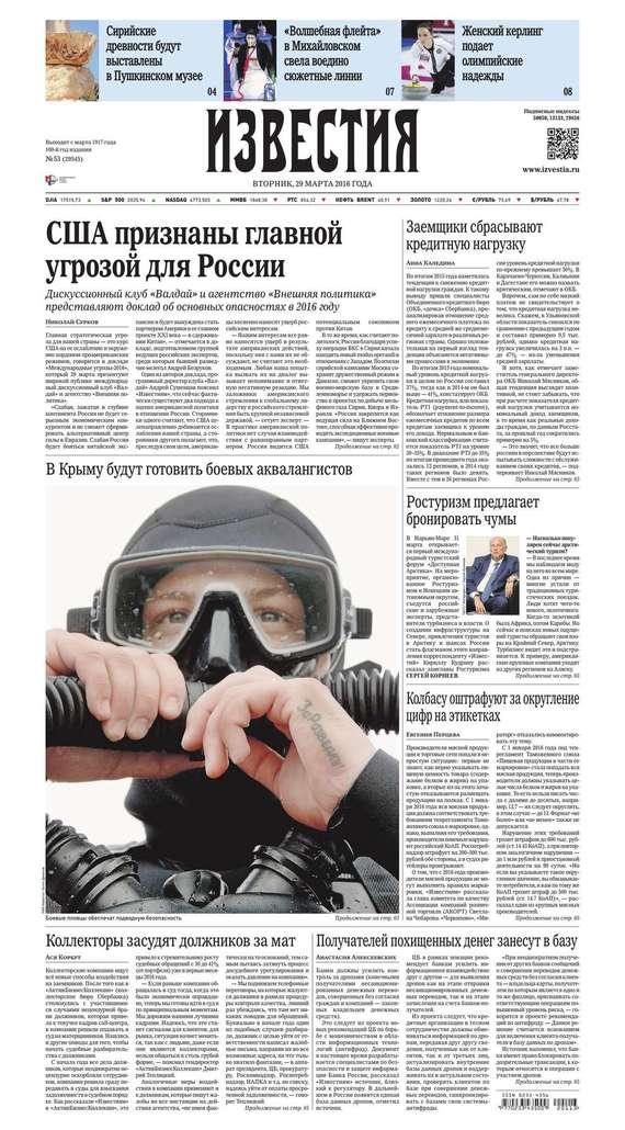 Газета известия скачать в pdf