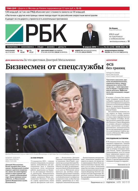 Книга Ежедневная деловая газета РБК 103-2016