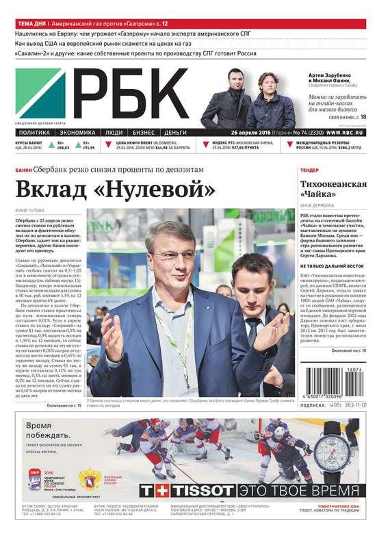 Ежедневная деловая газета РБК 110-2014