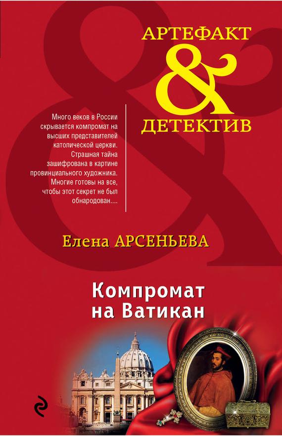 книги арсеньевой скачать   читать