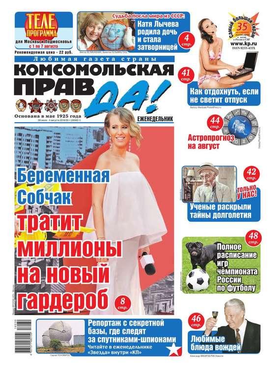онлайн комсомольская правда читать читать