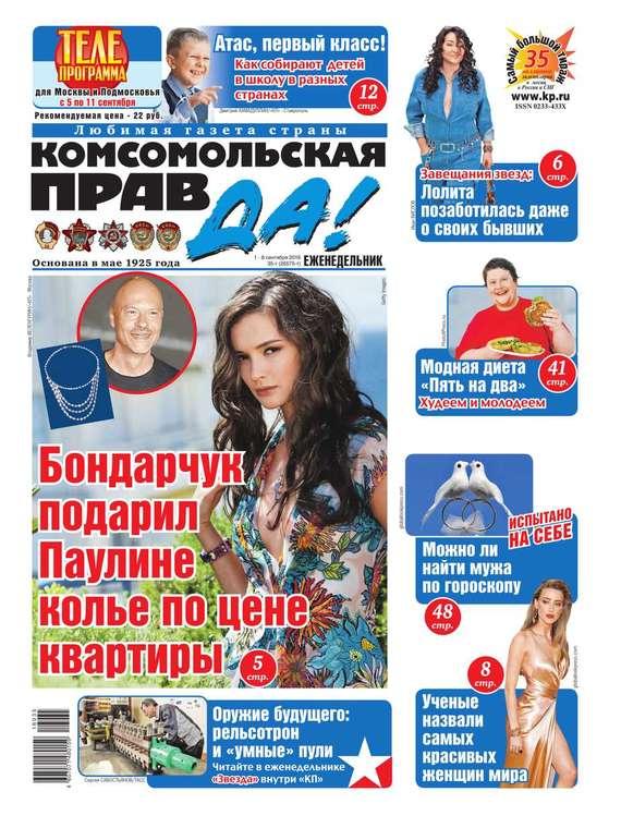 комсомольская правда газета читать читать