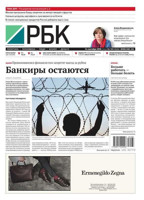 Ежедневная деловая газета РБК 21