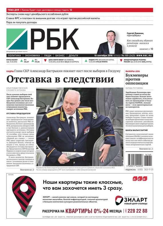 Ежедневная деловая газета РБК 120-2016